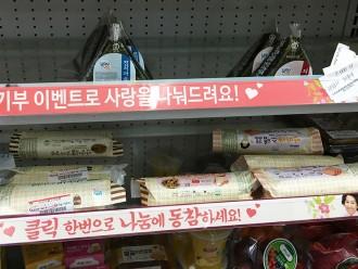 Kimbap en triangle (en haut) ou en boudins au supermarché